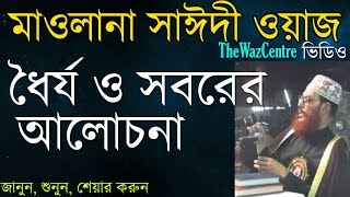Waz by Maulana Delwar Hossain Saidi waz. ধৈর্য ও সবরের আলোচনা। Bangla waz.