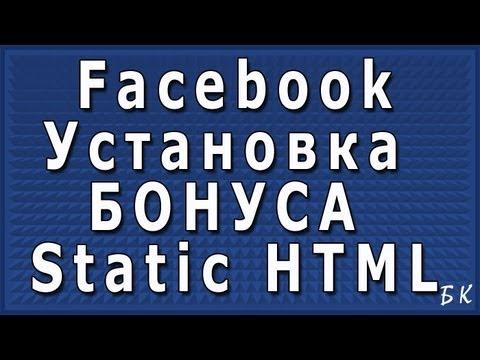 Как установить бонус на Фейсбук. Static HTML