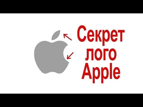 Секрет логотипа Apple