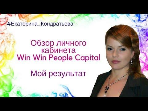 Доход за 2 месяца | WinWin People Capital | Мои результаты |  Win Win