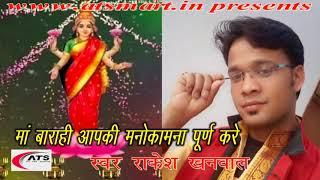 dJ KMOUANI SONG ! Mahima Maa Barahi Mp3 Uttarakhandi Song ¦¦ Rakesh khanwal ¦¦