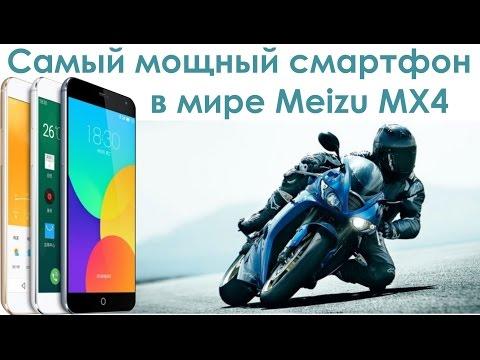 Meizu MX4 с Flyme 4. Учимся пользоваться. Управление, все фишки, камера, тесты, память 40 Тб.
