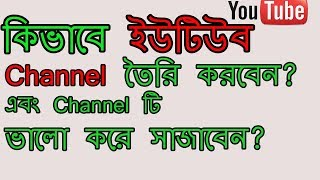 How To Create And Customize A Youtube Channel l BD Tech Office l Bangla Tech 2017