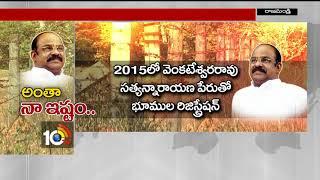 ఎమ్మెల్యే ఆకుల కబ్జా చేశాడా ? లేదా ?..| BJP MLA Akula Satyanarayana | #Story | AP