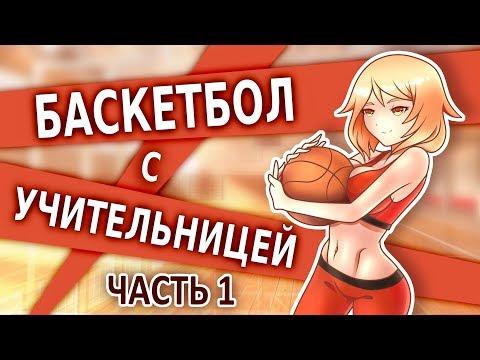 Спортивные Игры С Моей Страстной Учительницей [Часть 1] ● Русский Дубляж