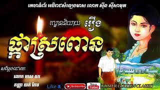 ល្ខោននិយាយ រឿង ផ្កាស្រពោន --Lakorn niyeay Pka sropoun -- Khmer Golden Classic