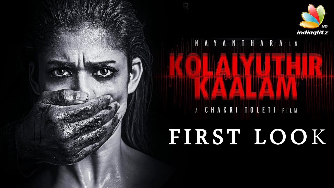 Nayanthara's Birthday : First Look for TWO movies | Aramm, Kolaiyuthir Kaalam, Vignesh Shivan