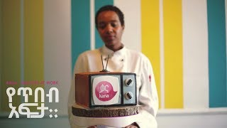 Ethiopian Pastry Chef : Fistum Desta on Kana TV