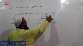 Download সম্ভাব্যতা(Probability) দুটি অবর্জনশীল ঘটনার সম্ভাবনার যোগসূত্র | Mahadi Academy Live 3Gp Mp4