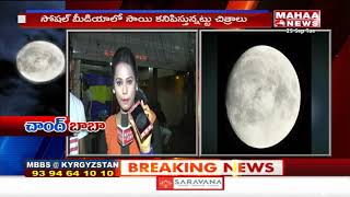 Sai Baba Image Appears In Moon Says Hyderabad Sai Baba Devotees