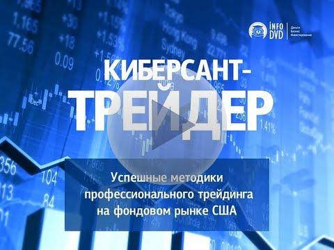 Как торговать акциями на фондовом рынке США? Киберсант-Трейдер.