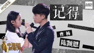 【纯享版】陈颖恩 曹杨《记得》《中国新歌声2》第12期 SING!CHINA S2 EP.12 20170929 [浙江卫视官方HD]