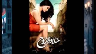 فيلم هيفاء وهبي حلاوة روح كامل 2014 الرسمي -+18 Haifa Wehbe New Movie Halawet Rooh