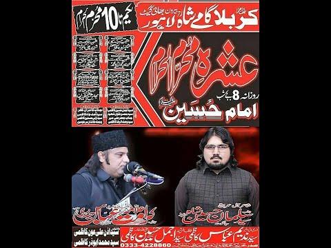 Zakir Syed Salman Shah Ashra Muharram Majlis E Aza 2019 Karbala Game Shah Lahore ( 2 Muharram )