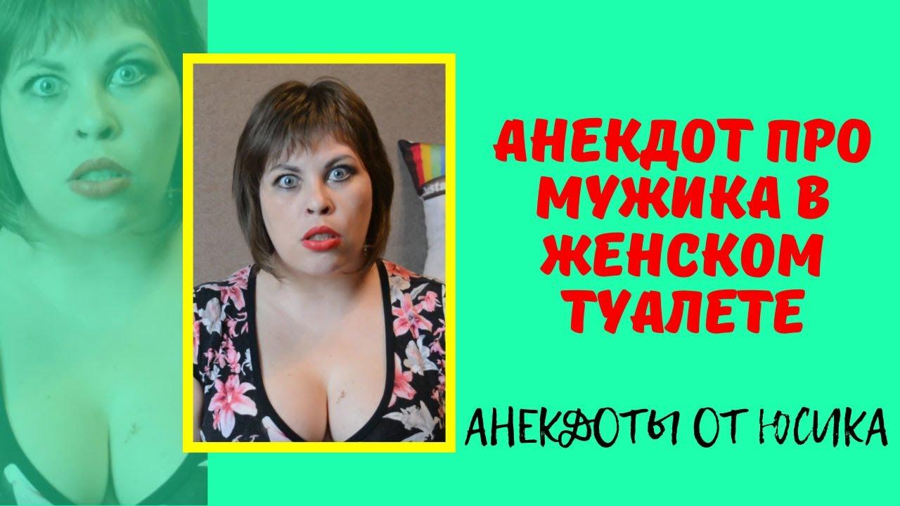 Анекдоты Видео Девушки