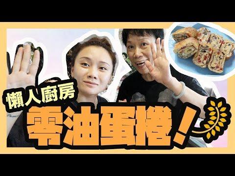 【花式廚房】傻人一學就會的菜式!日式蛋捲!一滴油都不用!(中字)