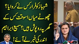 Where is Shahbaz Sharif Now? | Big inside news by Sami Ibrahim