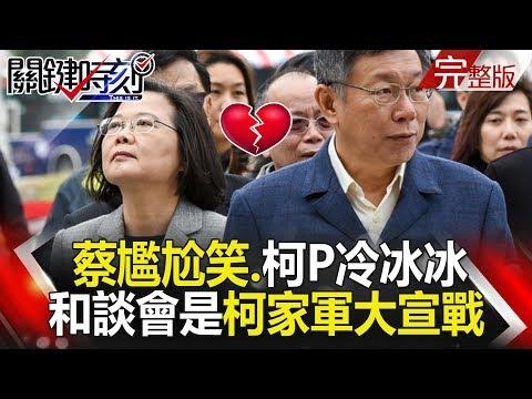 台灣-關鍵時刻-20181213 蔡英文尷尬笑、柯文哲冷冰冰 北門和談會背後是「柯家軍大宣戰」!