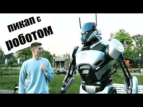 ПИКАП с РОБОТОМ / ПРАНК