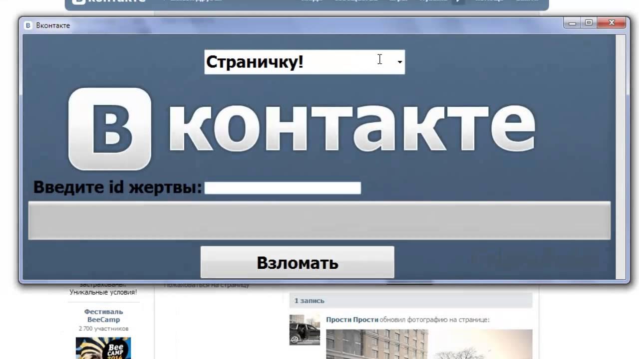 Программа для взлома mail.ru , vk.com , rambler.ru , yndex.ru 2012.avi. как