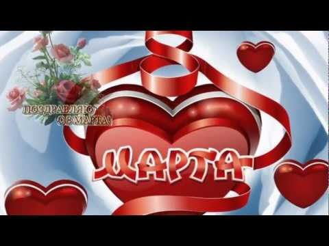 Лучшее поздравление для женщин с 8 марта