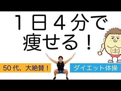 【ダイエット 筋トレ動画】4分ダイエット体操!運動嫌いな50代でもみるみる脂肪が落ちて筋肉がつく!  – 長さ: 12:01。