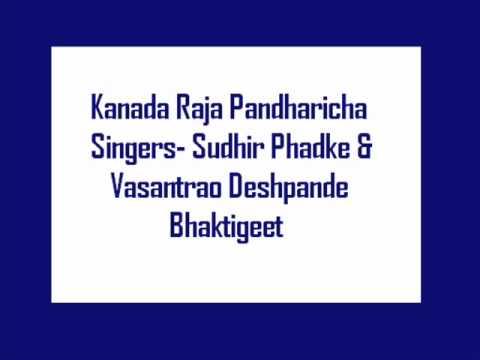 Kanada Raja Pandharicha- Sudhir Phadke Vasantrao Deshpande Bhaktigeet...