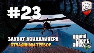 GTA5 | DimkFedorov (LP #23) [ Игра со смертью ]