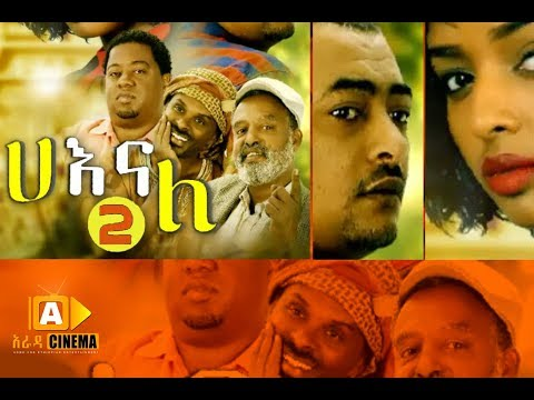 ሀ እና ለ ቁጥር 2 ፊልም -- Ethiopian Film Ha Ena Le 2 Trailer HD