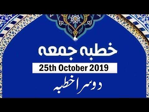 Khutba e Juma (2nd Khutba) - Ustad e Mohtaram Syed Jawad Naqvi - 25th October 2019