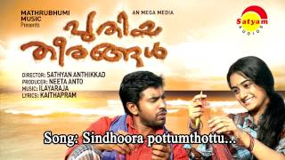 Puthiya Theerangal - Sindhoora pottumthottu  -  Puthiya theerangal