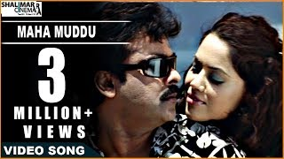 Jai Chiranjeeva Movie || Maha Muddu Full Video Song || Chiranjeevi, Bhoomika Chawla, Sameera Reddy