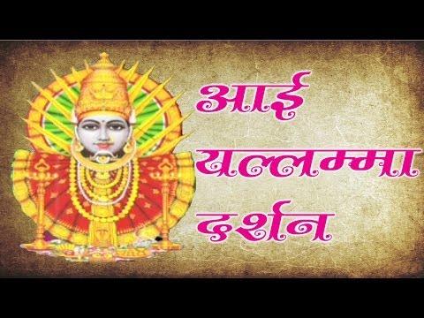 Holy Place: Dongarachi Aai Yallmamma Darshan
