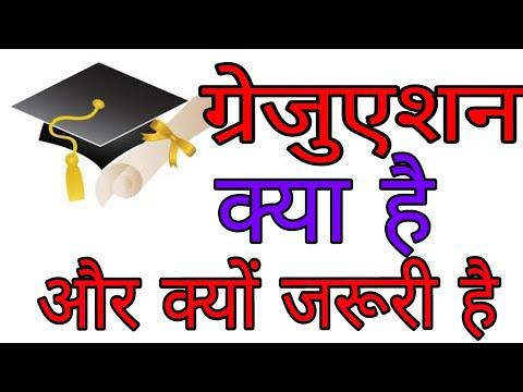 Graduation kya hota hai