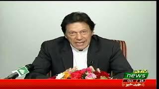 Prime Minister of Pakistan Imran Khan Addresses the Nation (24.10.18).mp4