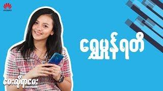 LOKA ေမးလိုရာေမးက႑ - Shwe Hmone Yati // INTERVIEW