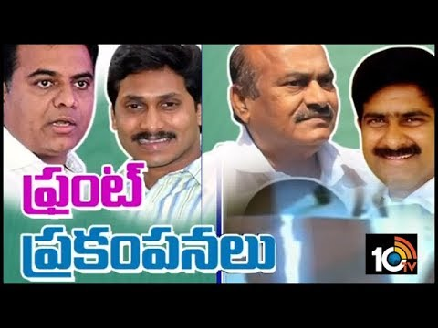 KTR, YS Jagan Meet Shakes AP Politics | TDP Leaders Fires On KCR | 10TV News