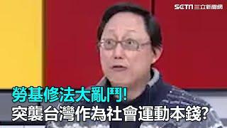 勞基修法大亂鬥!突襲台灣作為社會運動本錢?|三立新聞網SETN.com