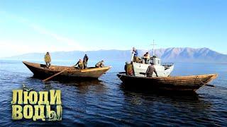 Люди воды. Байкал