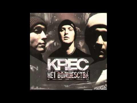 Krec - Ангел в mp3 формате, текст песни видеоклип Крек - Ангел.