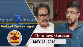 (25/05/2019) Kelvikkenna Bathil | Exclusive Interview with Thirunavukkarasar | Thanthi TV