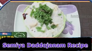 Semiya Daddojanam Recipe | Super Taste | Cookery Show | HMTV