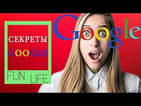 Секреты Google, о которых тебе нужно знать! [Фанлайф]