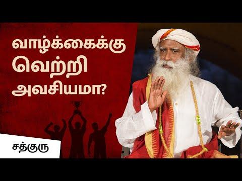 வாழ்க்கைக்கு வெற்றி அவசியமா? Is Success Important In Life? - Sadhguru Tamil Video