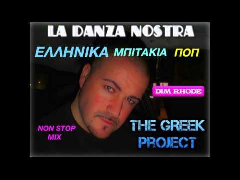 ΕΛΛΗΝΙΚΑ ΜΠΙΤΑΚΙΑ (ΠΟΠ) NON STOP (The Greek Project) - Mixed By Dim Rhode