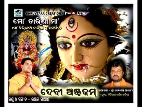 Devi Ashtakam (mo Tarini Maa) video