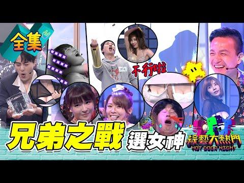 台綜-綜藝大熱門-20210414 兄弟之戰正式開打!誰才是今晚女神身誘的辣個男人!
