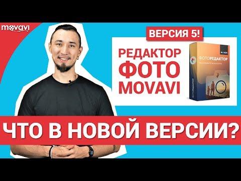 Фоторедактор Movavi 5 - что нового?