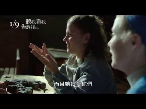 【聽我,看我,告訴我】中文正式預告│1/9愛不止息