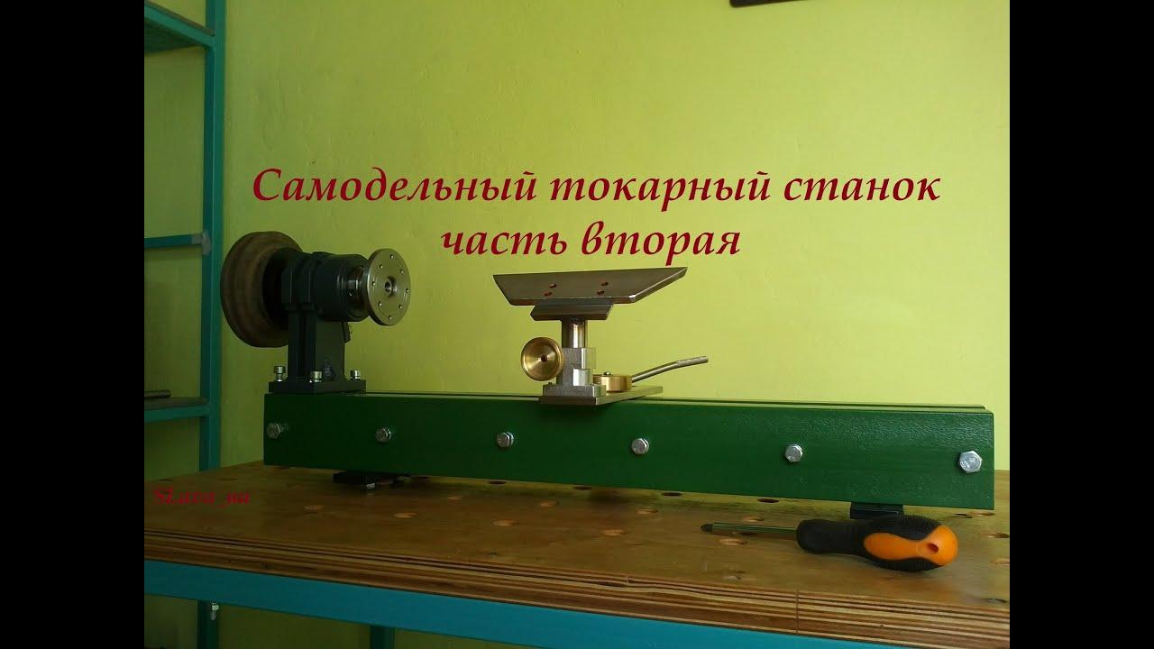 Станина токарный станок по дереву своими руками